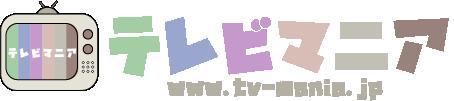 テレビマニア Logo