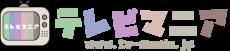テレビマニア